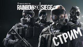 Rainbow Six: Siege \ Вы готовы дети?
