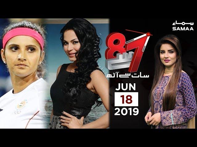 Fight Between Sania Mirza and Veena Malik | 7 Se 8 | SAMAA TV | Kiran Naz | 18 June 2019