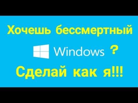 Не убиваемый Windows, или как забыть про переустановку Windows на всегда !!!