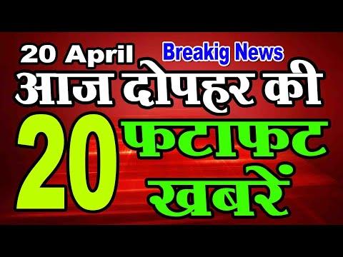 20 April Midday News | दोपहर की फटाफट खबरें | लॉकडाउन रिपोर्ट | Breaking News | Mobile News 24