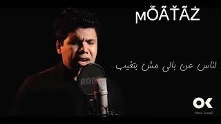 حالات واتس حزينه / عمر كمال / فى قلبى مكان