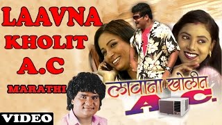 Lavana Kholit Eshi - Marathi Full Video Song Milind Shinde | Rati Barala Doghanch Jupal