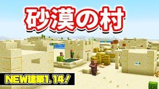 【マイクラ1.14】新要素!砂漠の村⁉詳細やデザインを紹介!【マインクラフト】Snapshot 18w50a