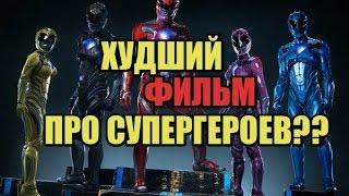 МОГУЧИЕ РЕЙНДЖЕРЫ — мнение о фильме