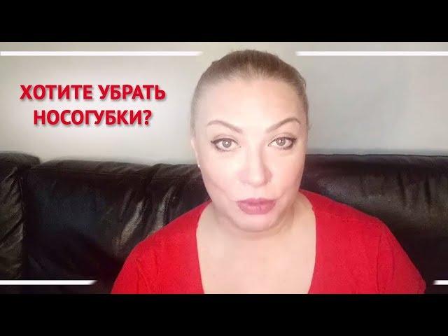 Хотите убрать носогубки? Расслабьте нос. Алена Богатова. Всегда прекрасна Я!