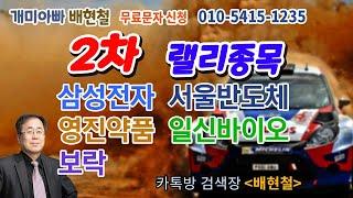 개미아빠 배 현철  11월  30일  대응