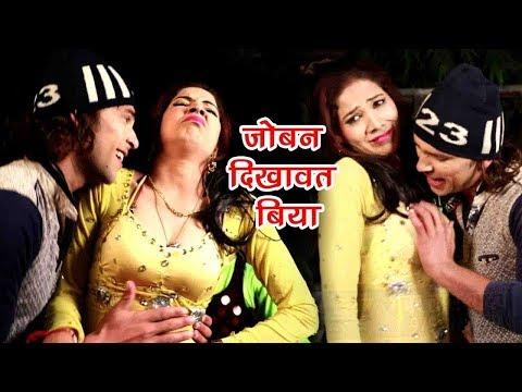 ऐसा भोजपुरी गाना 2018 में नहीं देखा होगा - जोबन दबावत बिया - Bhojpuri Hit Songs 2018 New