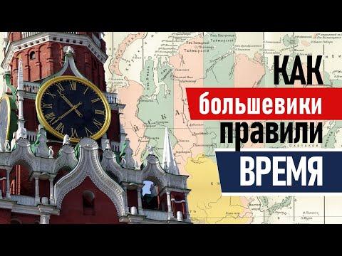 История часовых поясов и часы с GMT