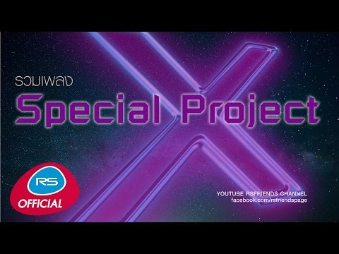 รวมเพลง Special Project | Official Music Long Play