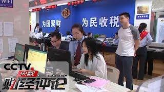 《央视财经评论》 20191214 多退少补 个税汇算到底怎么算?  CCTV财经