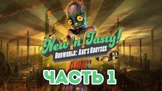 oddworld: New 'n' Tasty!  Часть 1 (полное прохождение на русском с комментариями) PS4
