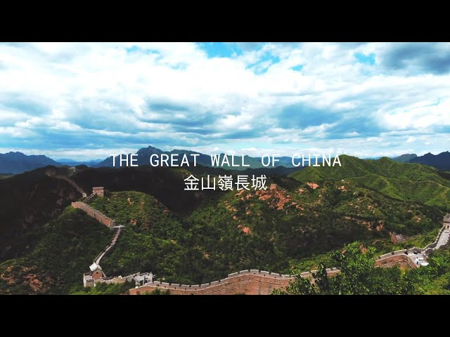 Travel in China | JinShanLing Great Wall of China 金山嶺萬里長城