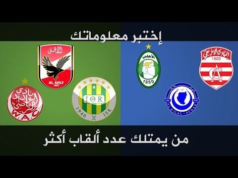 إحزر اي فريق يمتلك عدد القاب دوري أكثر الأندية العربية الإفريقية
