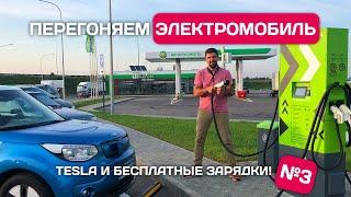 Электроавтомобиль из Германии. Часть #3 | Tesla Model S и бесплатные зарядки!