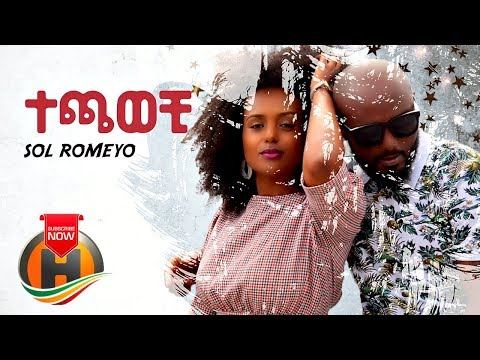 Sol Romeyo – Techawechi | ተጫወቺ –  New Ethiopian Music 2020 (Official Video)