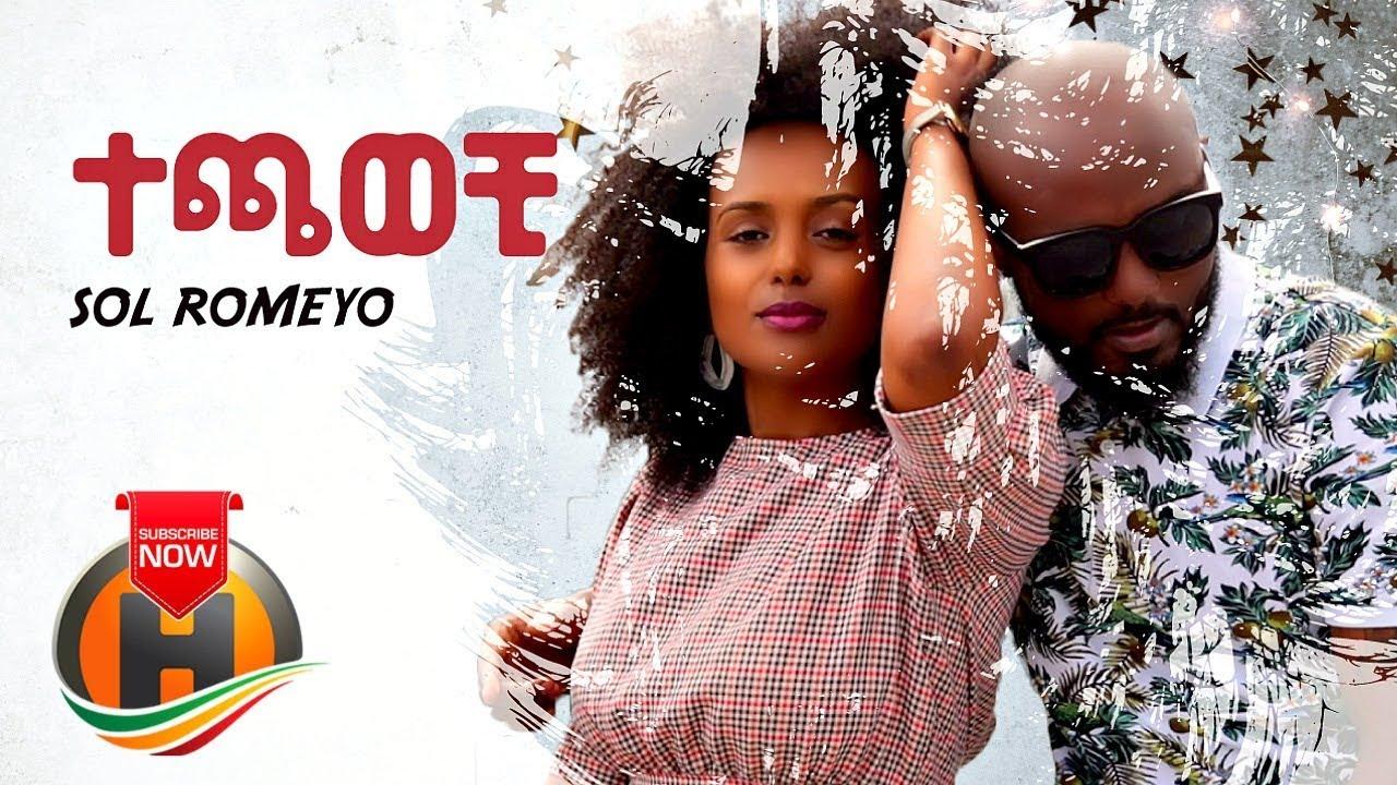 Sol Romeyo - Techawechi | ተጫወቺ -  New Ethiopian Music 2020 (Official Video)