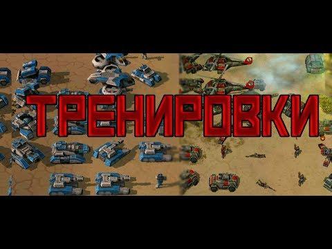 НЕУЖЕЛИ ТРЕНИРОВКИ??!! Art of War 3 Global Conflict Стрим!Stream