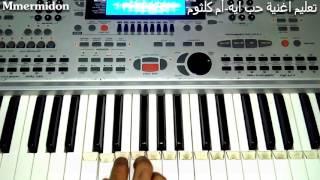 تعليم اغنية حب أيه ..ام كلثوم ..عزف عبد القادر محمد