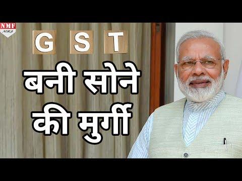 GST से Modi Govt. के आए अच्छे दिन, राजस्व में हुई 11% की Growth