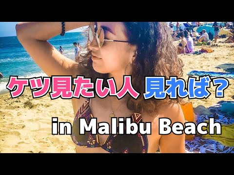 Tバックとか余裕な三十路 in Malibu Beach