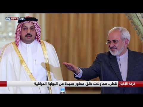 العراق.. رفض لاقتراح قطر الخماسي  - نشر قبل 10 ساعة
