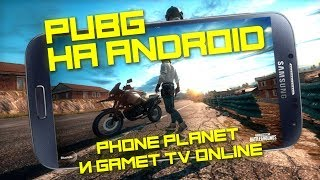 🎮PUBG НА ANDROID - ТОП КАТКА С GAMER TV ONLINE - PHONE PLANET