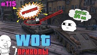 World of Tanks Приколы #115 (Самая Крепкая Башня В...