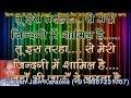 Tu Is Tarah Se Meri Zindagi Mein Karaoke Stanza 3 Scale E HIndi Lyrics By Prakash Jain mp3