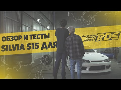 Nissan Silvia S15 для RDS GP 2020