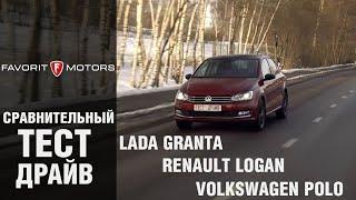 Сравнение бюджетных автомобилей с МКПП Лада Гранта, Рено Логан, Фольксваген Поло