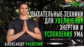 Дыхательные техники для увеличения энергии и успокоение ума Мастер Александр Раевский