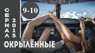 Окрылённые 9 10 серия 2015 Мелодрама,комедия