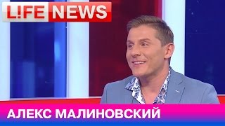 Алекс Малиновский в студии LifeNews(Только самые срочные новости в нашем Twitter - https://twitter.com/lifenews_ru Вступайте: https://vk.com/lifenews_ru https://www.facebook.com/lifenews.ru..., 2015-05-13T10:19:09.000Z)