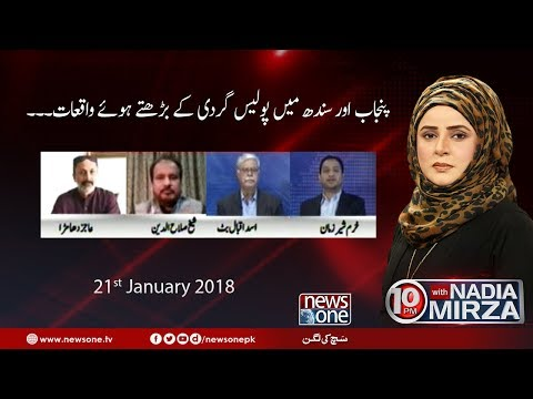 10pm With Nadia Mirza - 21-January-2018 - News One