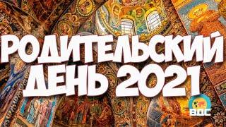 Родительский день в 2020 году, какого числа у православных