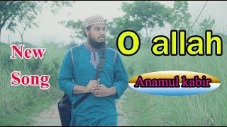 ও আল্লাহ | New Bangla Islamic Song 2017 | O Allah | Anamul kabir (HAMD)