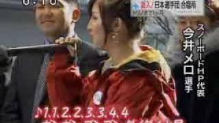 今井メロ超絶ラップ