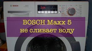 BOSCH Maxx 5 не зливає воду