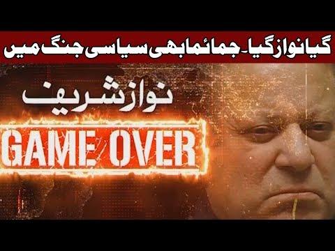 Gya Nawaz Gya - Headlines and Bulletin - 09:00 PM - 28 July 2017