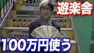 I SPENT ¥1,000,000 AT YUURAKUSHA!