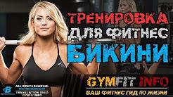 КАК ПОХУДЕТЬ к ЛЕТУ! ФИТНЕС БИКИНИ: КРУГОВАЯ тренировка для СЖИГАНИЯ ЖИРА | RUS, #GymFit INFO