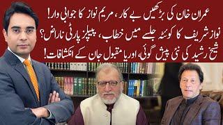 Cross Talk | 24 October 2020 | Asad Ullah Khan | Orya Maqbool Jan | 92NewsHD