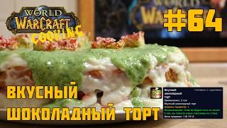 #64 Вкусный шоколадный торт - World of Warcraft Cooking Skill in life - Кулинария мира Варкрафт