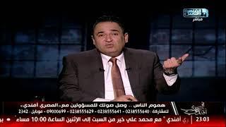 المصري أفندي| اسرار جديدة فى مقتل عفروتو .. هموم الناس