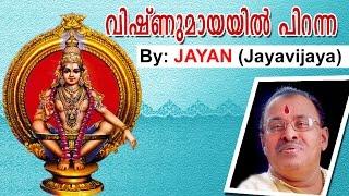 Vishnumayayil piranna  Ayyapa song   K.G Jayan  Live at devasthanam