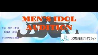 JCMG 音楽プロダクション MEN'S IDOL AUDITION【3/20~4/20】