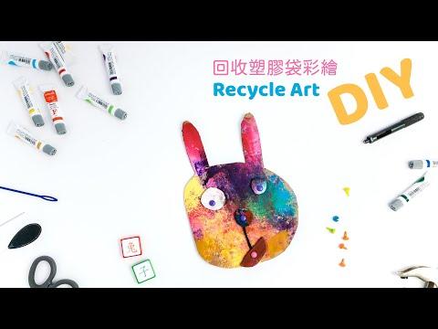 DIY 回收塑膠袋彩繪-會變化表情的兔子