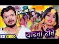 #VIDEO - PRAMOD PREMI   Yarawa Rove - यारवा रोवे   Superhit Bhojpuri Song 2021   #प्रमोद प्रेमी यादव