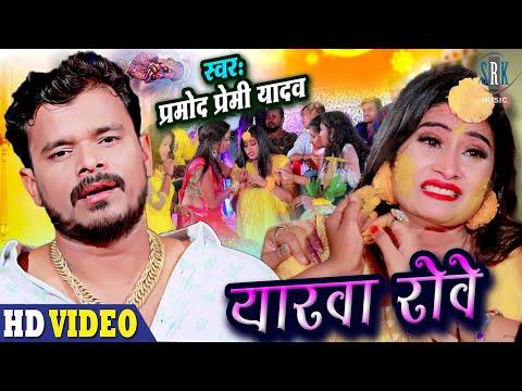 #VIDEO - PRAMOD PREMI | Yarawa Rove - यारवा रोवे | Superhit Bhojpuri Song 2021 | #प्रमोद प्रेमी यादव