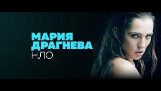 Мария Драгнева - НЛО [Official Video]
